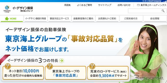イーデザイン損害保険(WEBサイト)