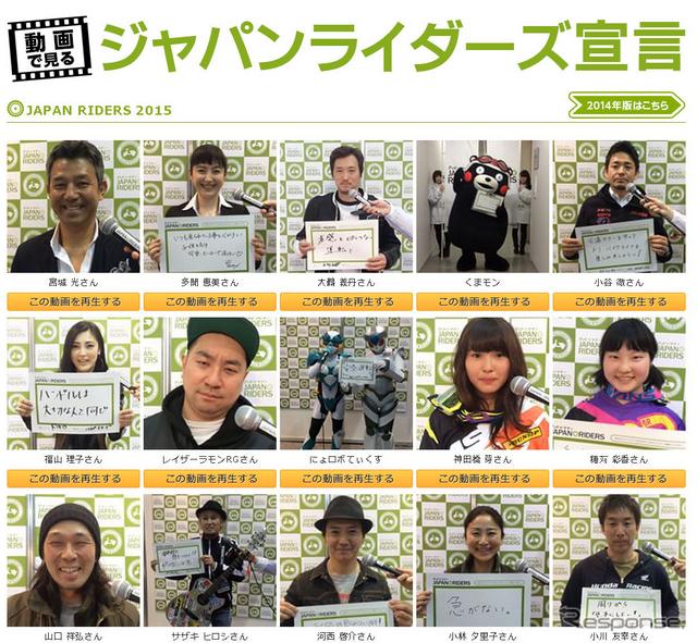 動画で見るジャパンライダーズ宣言