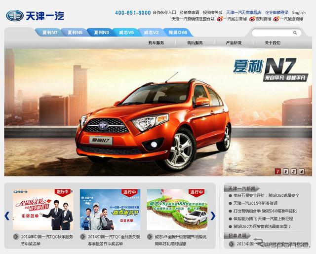 中国 天津一汽夏利(WEBサイト)
