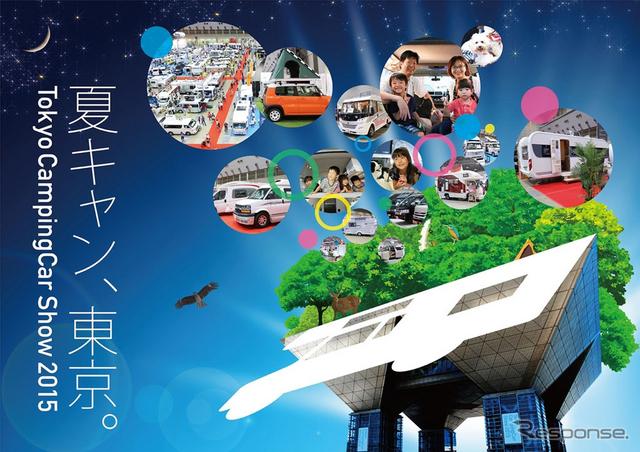 東京キャンピングカーショー2015