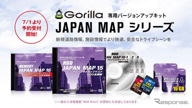 ゼンリン JAPAN MAP 15