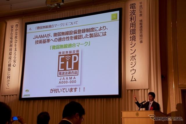 6月10日、総務省主催の電波利用環境シンポジウムが都内で開催された。《撮影 橋本隆志》