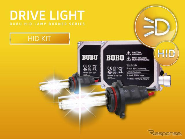 ドライブ・ライトHIDシリーズ