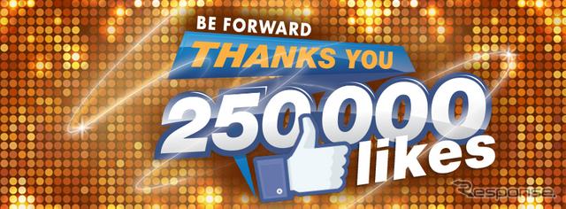 ビィ・フォアードのFacebookページ「いいね!」数が25万人を突破