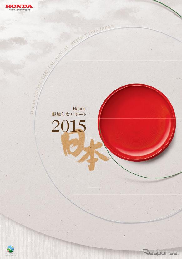 Honda環境年次レポート2015