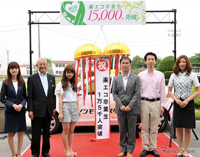 楽エコ教習卒業生1万5000人突破の記念セレモニー