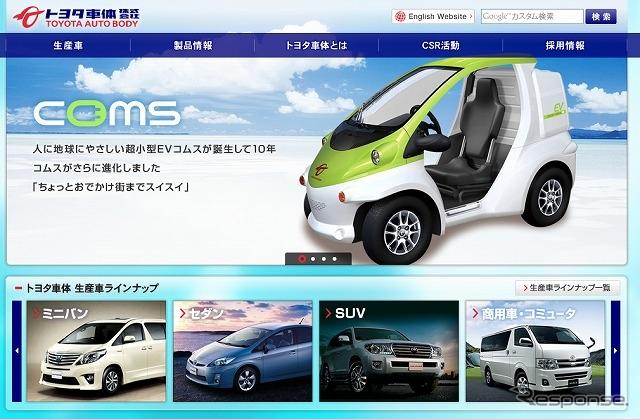 トヨタ車体(webサイト)