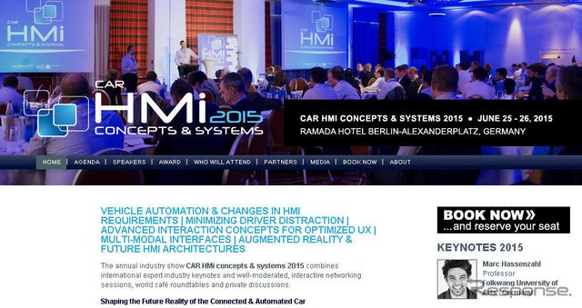 CAR HMI CONCEPTS & SYSTEMS 2015(WEBサイト)