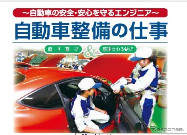 国土交通省関東運輸局、自動車整備士の人材不足対策を開始