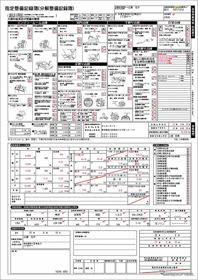 スーパー検査員.NS(印刷イメージ)