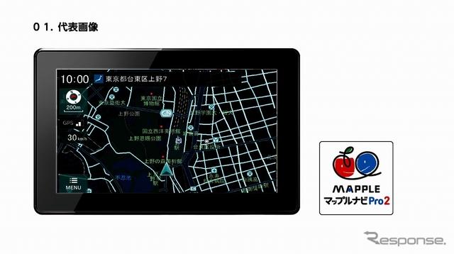 2015年春最新版 マップルナビPro2