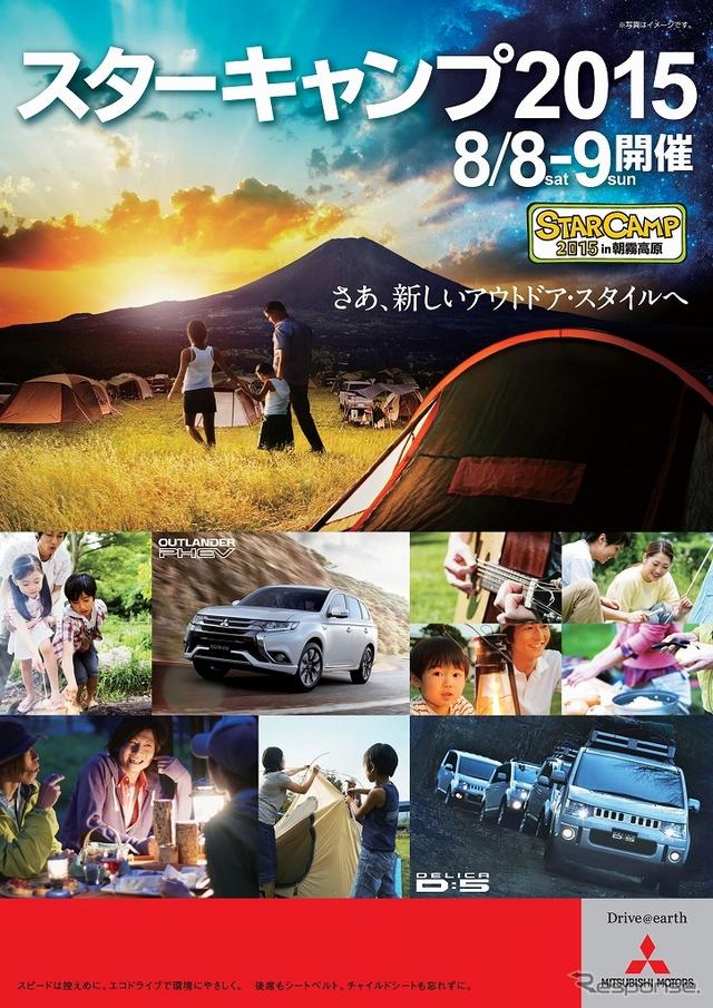 スターキャンプ2015 in 朝霧高原