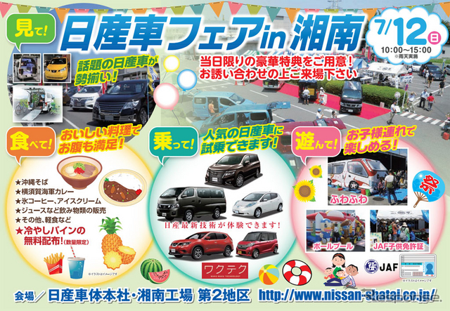 日産車フェア in 湘南