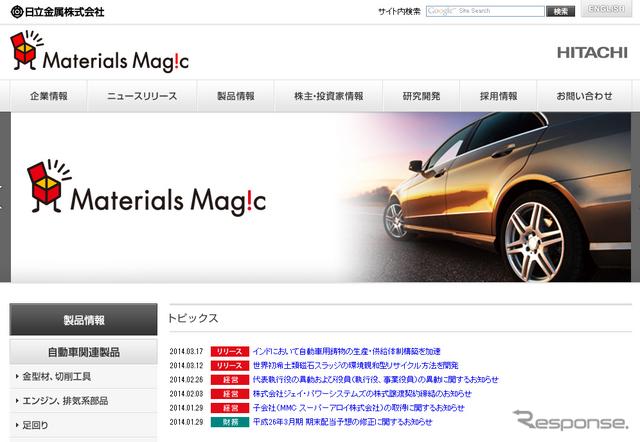 日立金属(WEBサイト)