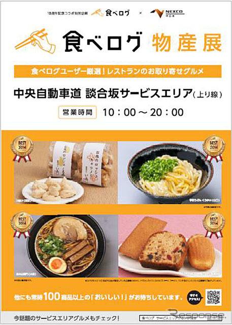 食べログ物産展