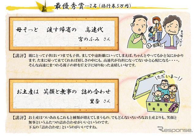 高速道路川柳 五・七・GO!
