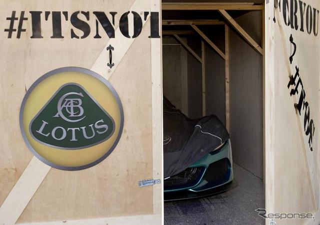 ロータスカーズの謎の新型スポーツカー