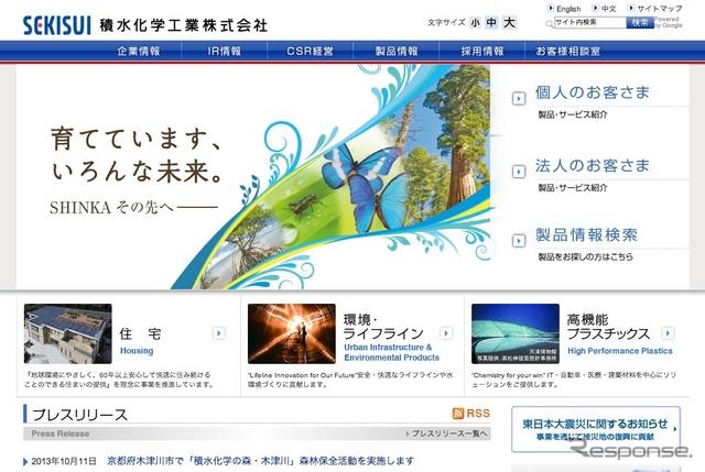 積水化学工業 Webサイト