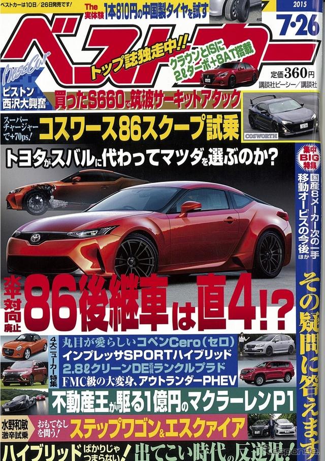 ベストカー2015年7月26日号発行:講談社ビーシー
