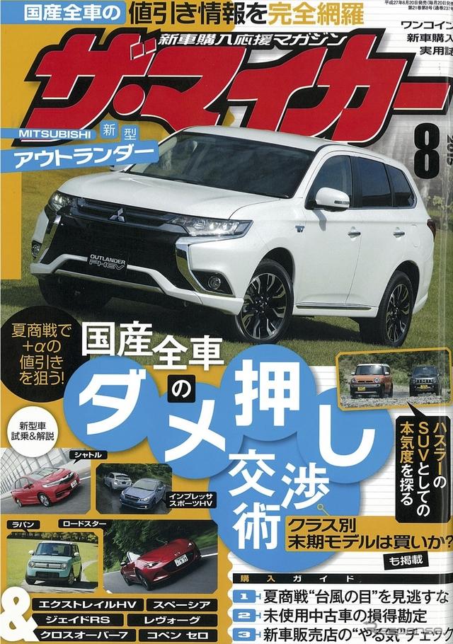 ザ・マイカー2015年8月号発行:ぶんか社