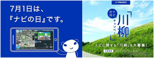 ゼンリンデータコム ナビ川柳キャンペーン