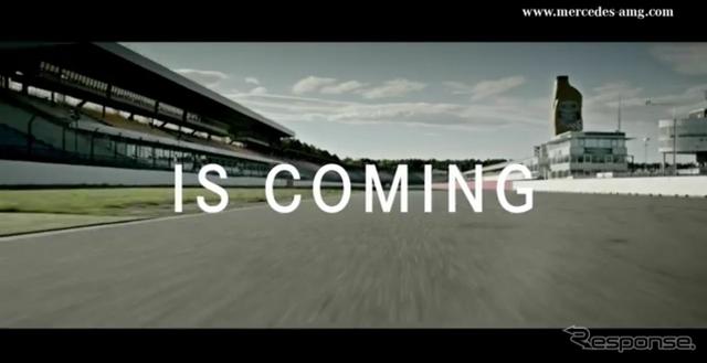 メルセデス AMG の新型車の予告イメージ