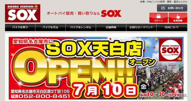 バイカーズステーションSOX(webサイト)