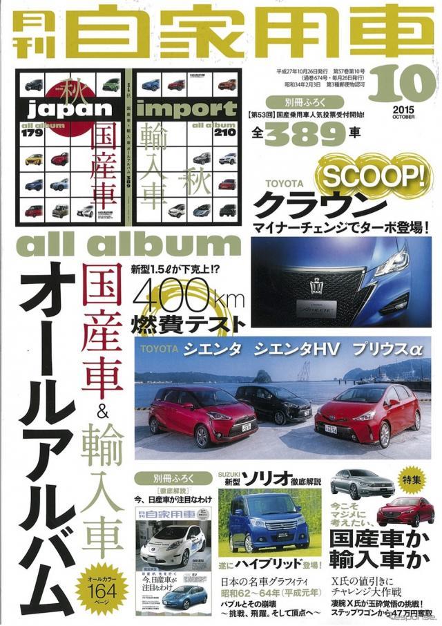 月刊自家用車 2015年10月号