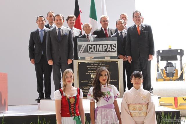 ダイムラー と ルノー 日産のメキシコ合弁工場起工式