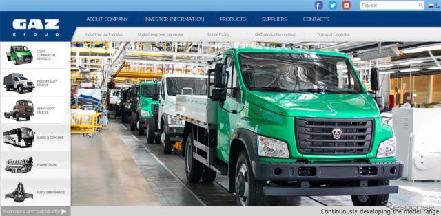 ロシア・GAZグループ(webサイト)
