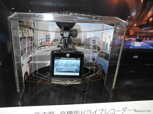 HP製のドライブレコーダー《撮影 山田清志》