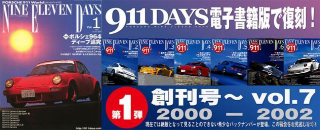 ポルシェ専門誌 911DAYS