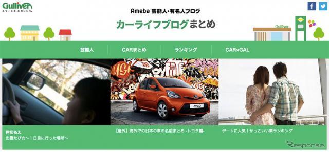 Ameba 芸能人・有名人ブログ カーライフブログまとめ