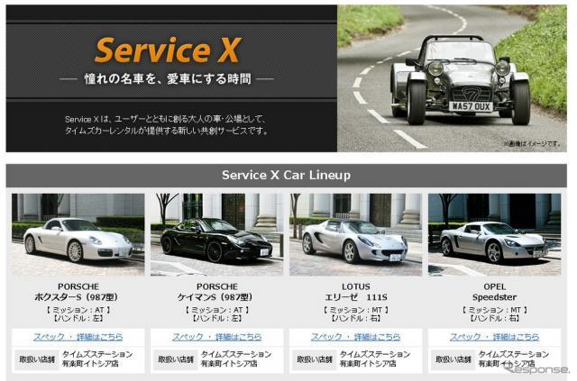 タイムズ サービスX(ウェブサイト)