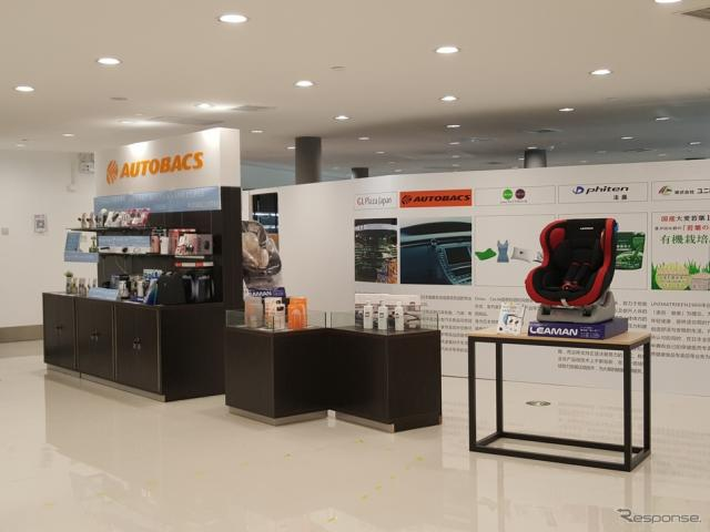 上海国際フェリーターミナルのショールーム《画像 オートバックスセブン》