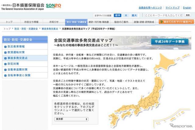 「全国交通事故多発交差点マップ」トップページ《画像 日本損害保険協会》
