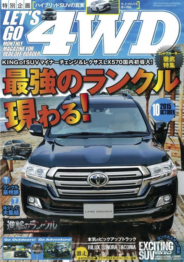 レッツゴー4WD 2015年10月号《発行 ぶんか社》