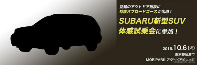 話題のアウトドア施設に特設オフロードコース出現!SUBARU 新型SUV体感試乗会
