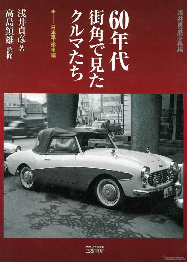 浅井貞夫写真集 60年代街角で見たクルマたち《発行 三樹書房》