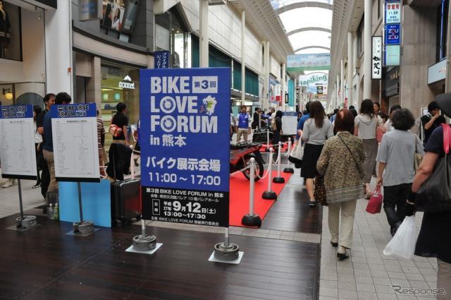 BIKE LOVE FORUM in 熊本(12日・熊本市)《撮影 中島みなみ》