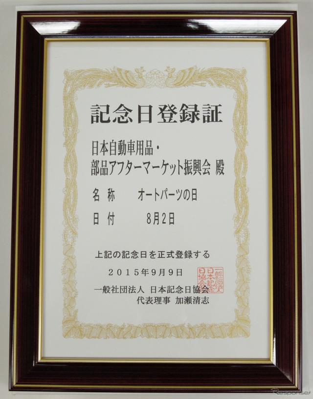 8月2日「オートパーツの日」の記念日登録証