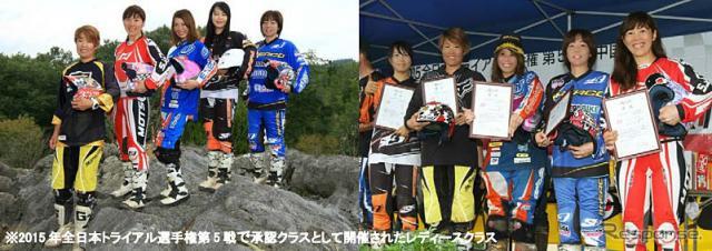 2015 年全日本トライアル選手権第 5 戦で承認クラスとして開催されたレディースクラス