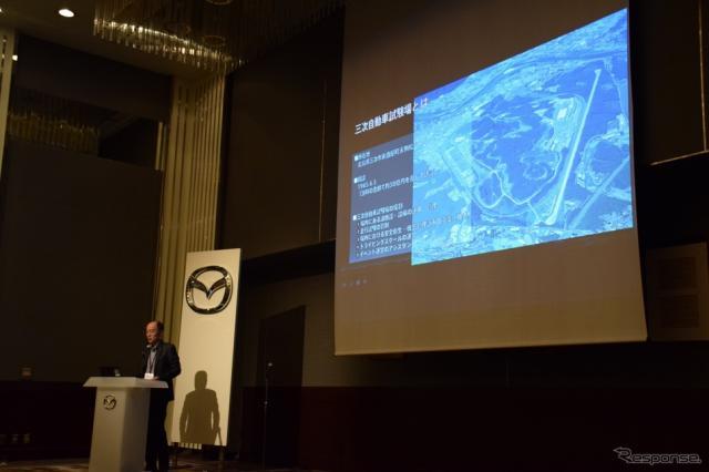 「三次試験場50周年マツダファンミーティング」(9月20日)の前日、広島市内で試験場概要説明会が行われた(9月19日)《撮影 関 航介》