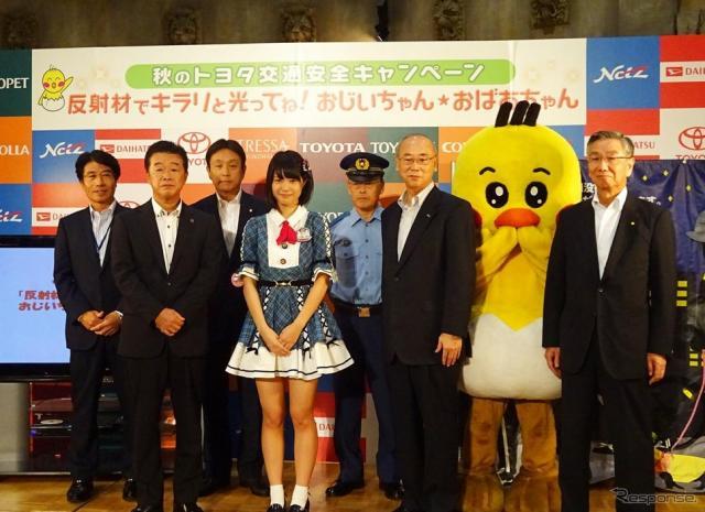 トレッサ横浜で開催されたトヨタの交通安全イベント「反射材でキラリと光ってね!おじいちゃん・おばあちゃん」《撮影 池原照雄》