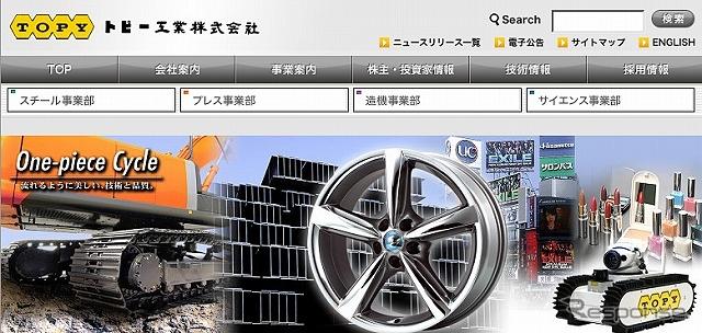トピー工業(webサイト)