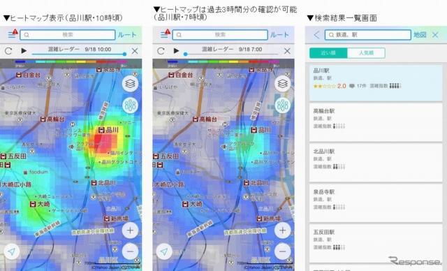 Yahoo!地図アプリ 混雑レーダー