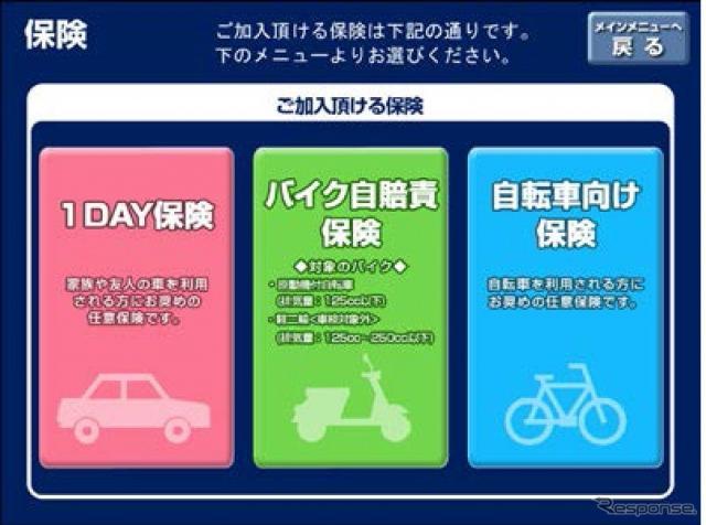 セブン-イレブンマルチコピー機の1日分の自動車保険「1DAY保険」(画面イメージ)《画像 三井住友海上火災保険》