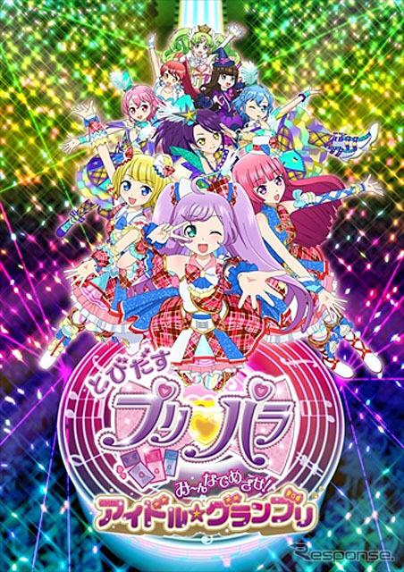 とびだすプリパラ み〜んなでめざせ!アイドル☆グランプリ(C)T-ARTS / syn Sophia / とびだすプリパラ製作委員会