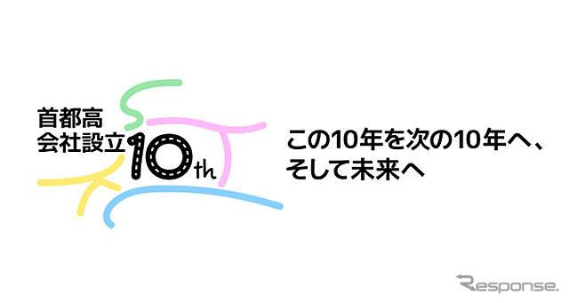 首都高10周年記念ロゴ