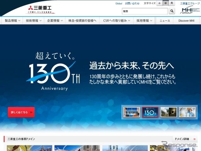 三菱重工業ウェブサイト